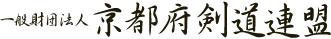 一般社団法人京都府剣道連盟